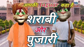 Video शराबी और पुजारी Very Very Full Unlimited Comedy 2018 Talking TOM Funny video make joke of mjo 2018 MP3, 3GP, MP4, WEBM, AVI, FLV Maret 2018