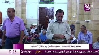 """خطبة وصلاة الجمعة من مسجد عثمان بن عفان """"الجديد """" بطولكرم 30-9-2016"""