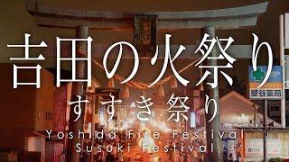 令和最初の吉田の火祭り・すすき祭りをドローンを交えて撮影