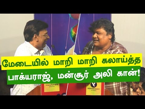 K.Bhagyaraj and Mansoor Ali Khan funny comment on Stage