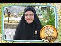Qur'an Surat Taha 1-16 By Nabila Abdul Rahim Bayan