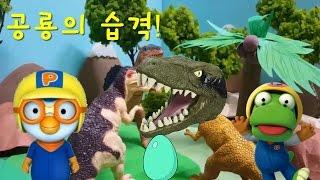 뽀로로공룡 놀이, 공룡의 습격!, 뽀로로 장난감 애니!Pororo and Dinosaurs ! Pororo toy animation