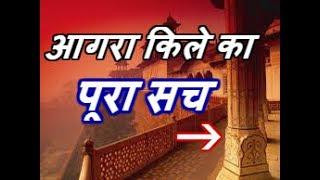 Video आगरा किले का  पूरा सच जानके दंग रह जाओगे | Mysterious Facts Secrets Of  Agra Fort !! MP3, 3GP, MP4, WEBM, AVI, FLV Juni 2019