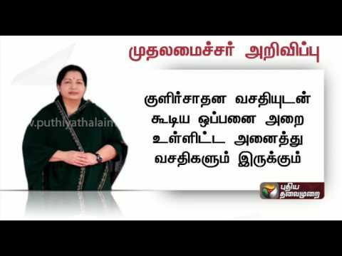 Amma-Marriage-Halls-to-be-opened-in-Tamil-Nadu--Details