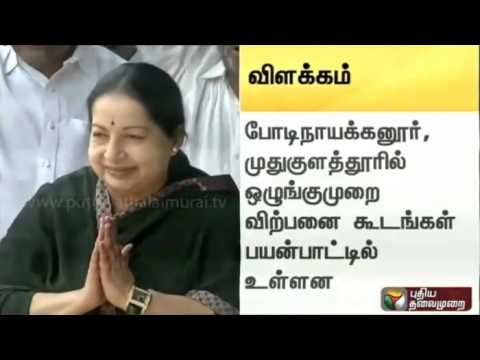 Jayalalithaa-again-clarifies-on-schemes-executed-under-Rule-110