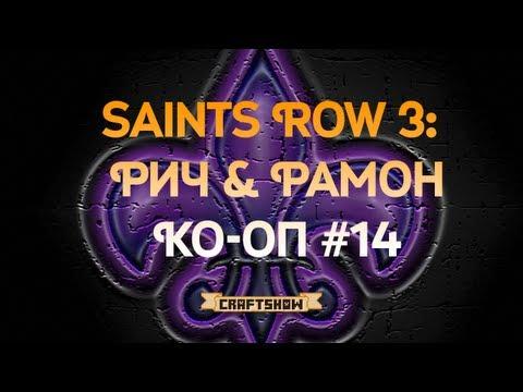 Saints Row 3: Ко-оп с Ричем и Рамоном #14