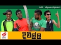 දිවිල්ල - Divilla - Wasthi Productions