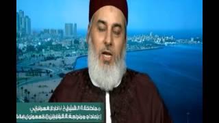 كلمة د. نادر العمراني عضو لجنة مراجعة القوانين والتشريعات بالمؤتمر الوطني العام 11-08-2015