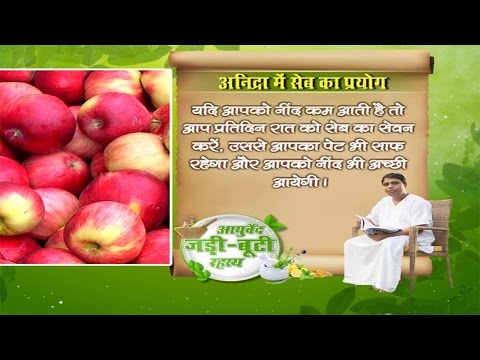 Ayurvedic Benefits of Apple for Insomania Problem