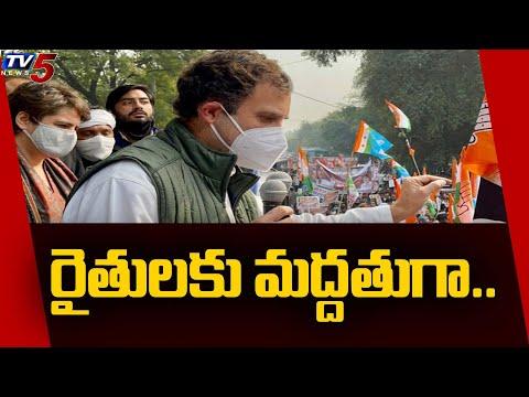 Farm Laws: Rahul, Priyanka Gandhi Joins Kisan Protest | Jantar Mantar