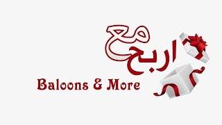اربح مع Baloons & More - 8 رمضان