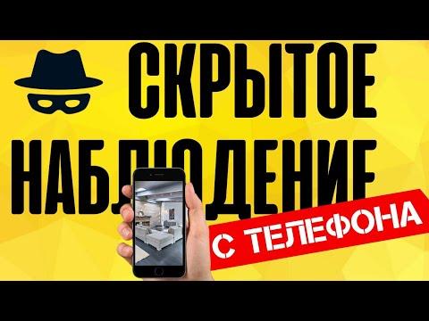 skritaya-kamera-dlya-prosmotra