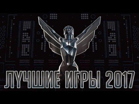 ЛУЧШИЕ ИГРЫ 2017 ГОДА - THE GAME AWARDS