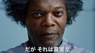 シャマラン監督が『アンブレイカブル』のその後描いた衝撃映画『ミスター・ガラス』予告編