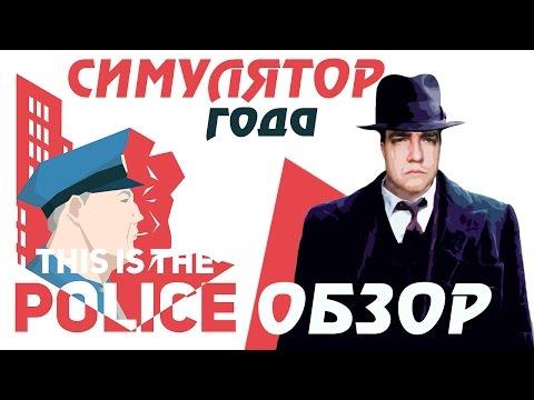 THIS IS THE POLICE ОБЗОР - ЛУЧШИЙ INDIE СИМУЛЯТОР ГОДА 2016!!!
