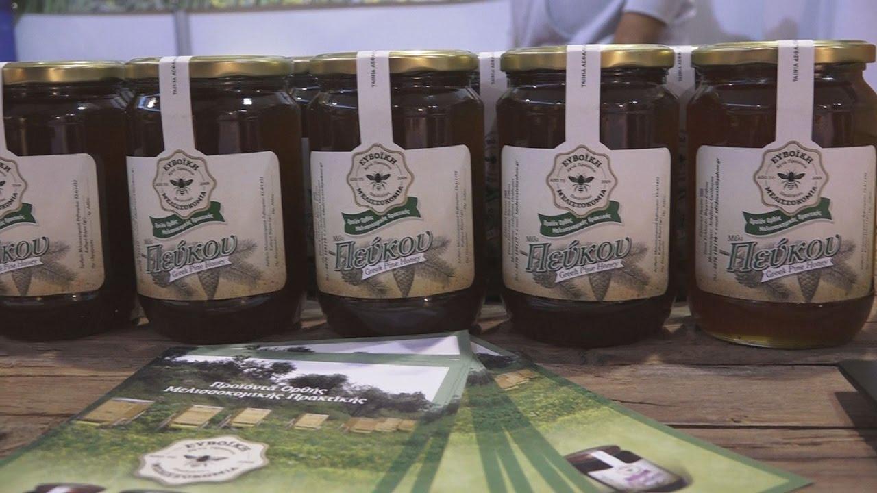 8ο Φεστιβάλ Ελληνικού Μελιού και Προϊόντων Μέλισσας