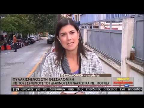 Διακίνηση ναρκωτικών μέσα από την φυλακή! | 10/10/2019 | ΕΡΤ