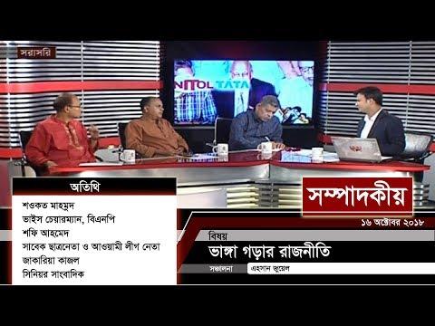 ভাঙ্গা গড়ার রাজনীতি   সম্পাদকীয়   ১৬ অক্টোবর ২০১৮   SOMPADOKIO   TALK SHOW   Latest Bangladesh News