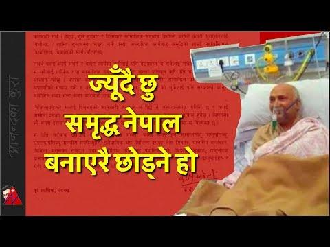 (निधनको हल्ला फैलाउनेको लागि प्रधानमन्त्रीको जवाफ - KP Oli message from hospital - Duration: 5 minutes, 24 seconds.)