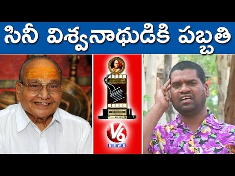 Bithiri Sathi On K.Viswanath Movies | Viswanath Wins Dadasaheb Phalke Award For 2016