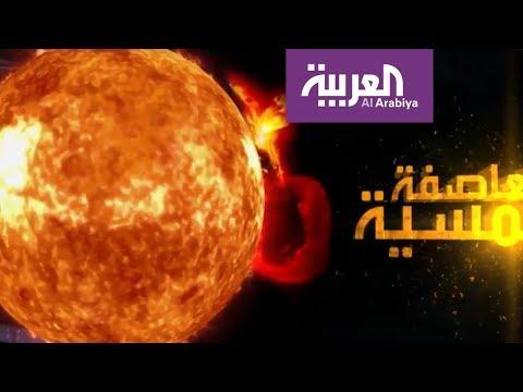 العرب اليوم - شاهد: ما هي العاصفة الشمسية وما تستطيع فعله لكوكبنا معطلة أكثر أجهزتنا تقدما؟