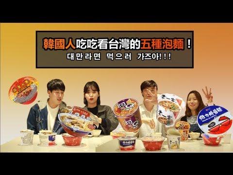 韓國人吃吃看台灣的五種泡麵