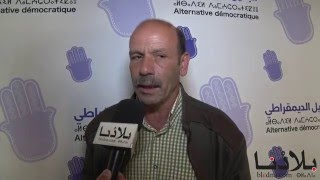 تصريح مصطفى الشافعي نائب الامينة العامة لحزب الاشتراكي الموحد بمؤتمر البديل الديمقراطي 2016