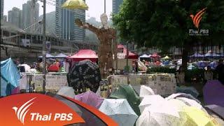 ทันโลก World Update - ศิลปะระหว่างการประท้วงในฮ่องกง