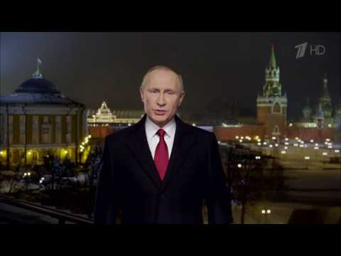 Новогоднее обращение президента России Владимира Путина 2017 (31.12.2016) Full HD 1080 (видео)