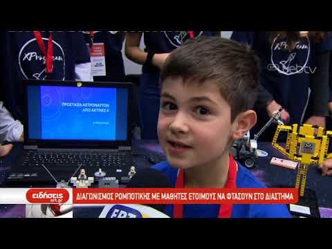 Διαγωνισμός Ρομποτικής με μαθητές έτοιμους να φτάσουν στο διάστημα  | 11/02/2019 | ΕΡΤ