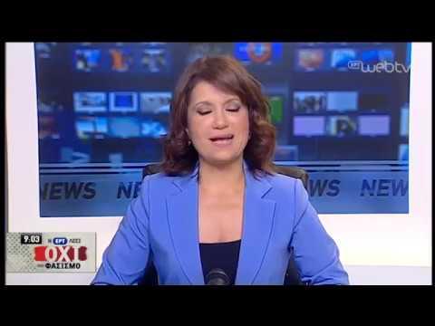 Τίτλοι Ειδήσεων στις 09:00 | 21/4/2019 | ΕΡΤ
