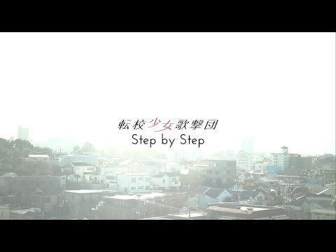 転校少女歌撃団 「Step by Step」 ミュージックビデオ