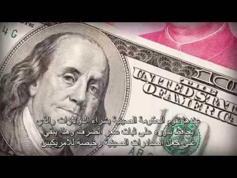 الواردات والصادرات والفائض والعجز التجاري وتأثيرها على أسعار صرف العملات