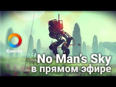 No Man's Sky в прямом эфире