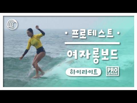 KSL 여자롱보드 프로테스트 [하이라이트영상]