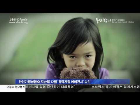 '둥지찾기' 한인 공인기관 탄생  5.16.17 KBS America News