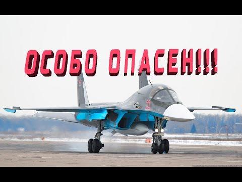 Российские Су 34 в Сирии вооружили ракетами воздух воздух, чтоб туркам неповадно было!