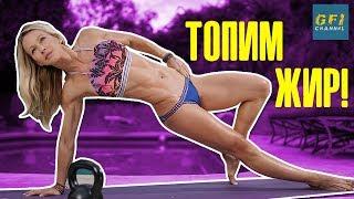 СУПЕРЭФФЕКТИВНАЯ тренировка для СЖИГАНИЯ ЖИРА от ЗУЗАНЫ ЛАЙТ для ДЕВУШЕК | RUS, Канал GymFit INFO