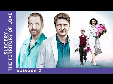 Surgery. The Territory of Love. Episode 2. Russian TV Series. English Subtitles. StarMediaEN (видео)