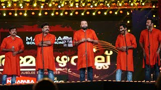 Video Amma Mazhavillu I Mimics Parade I Mazhavil Manorama MP3, 3GP, MP4, WEBM, AVI, FLV Agustus 2018