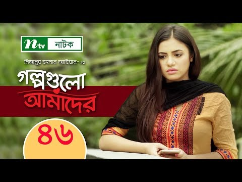 Golpogulo Amader | EP 46 | Apurba | Tasnuva Tisha | by Mizanur Rahman Aryan (видео)