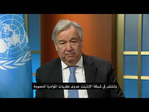 UN Secretary-General's Video Message on COVID19 and Misinformation_Arabic subtitle