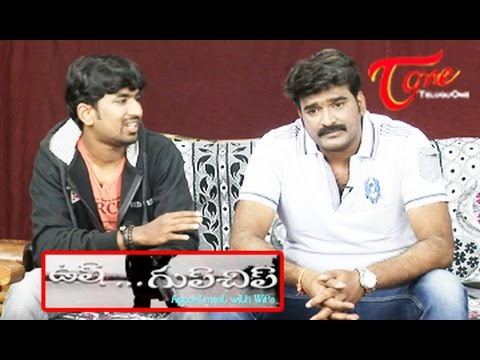Ussh Gup Chup    Appointment With Wife    Telugu Comedy Skits