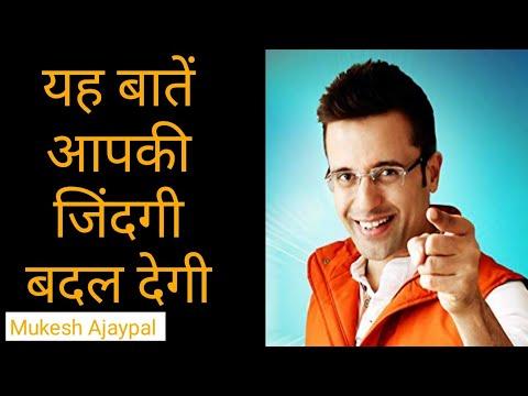 Success quotes - Motivational quotes जो आपकी जिंदगी बदल देंगे  Mukesh Ajaypal