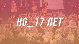 Отмечаем 17-летие молодёжного служения Holy Generation