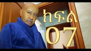 Meleket - Episode 7 (Ethiopian Drama)