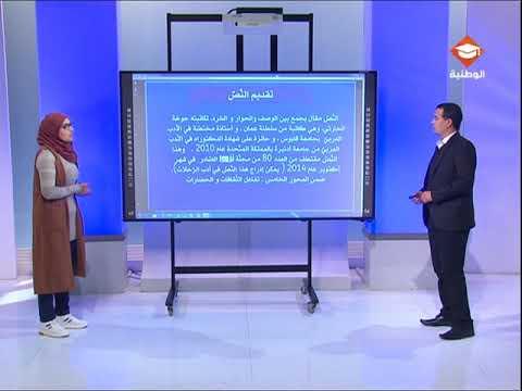 حصة مراجعة في مادة العربية لتلاميذ السنة التاسعة أساسي | الحصة الثامنة