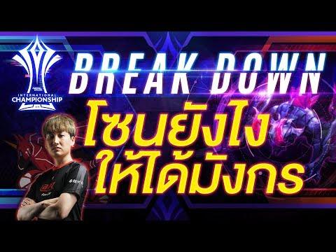 RoV Breakdown : โซนยังไง ให้ได้มังกร!? เรื่องง่าย ๆ ที่หลายคนมองข้าม