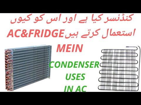 What Is The Condenser|| Working Principle Of Condenser In Urdu