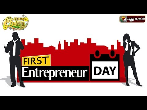 First-Entrepreneur-Day-In-Iniyavai-Indru--08-07-2016-I-Puthuyugam-TV